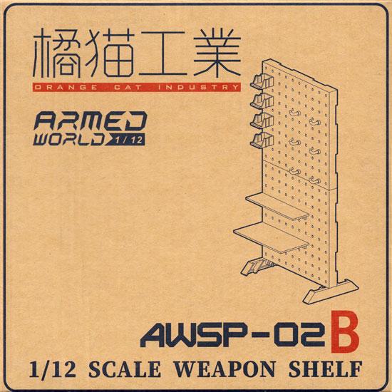 AWSP-02B ウェポンシェルフ 高タイププラモデル(橘猫工業1/12 ARMED WORLDNo.KM-035)商品画像