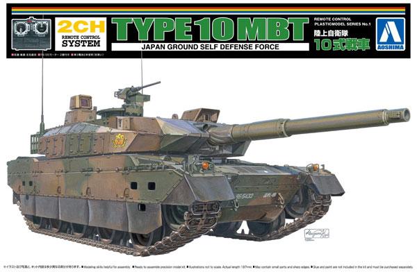 10式戦車プラモデル(アオシマリモコンプラスチックモデルシリーズNo.001)商品画像
