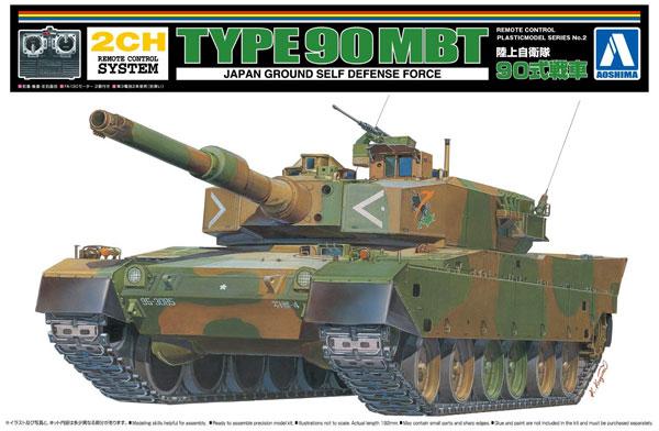 90式戦車プラモデル(アオシマリモコンプラスチックモデルシリーズNo.002)商品画像