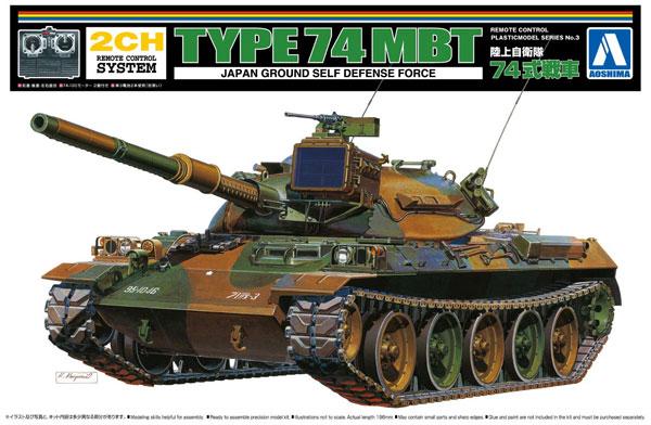 74式戦車プラモデル(アオシマリモコンプラスチックモデルシリーズNo.003)商品画像