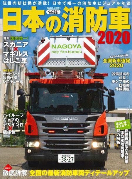 日本の消防車 2020ムック(イカロス出版イカロスムックNo.61855-97)商品画像