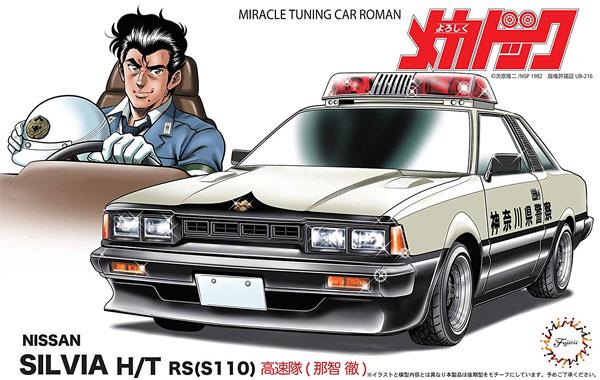 ニッサン シルビア H/T RS (S110) 高速隊 那智徹プラモデル(フジミよろしくメカドックNo.008)商品画像
