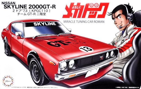 ニッサン スカイライン GT-R 2ドア