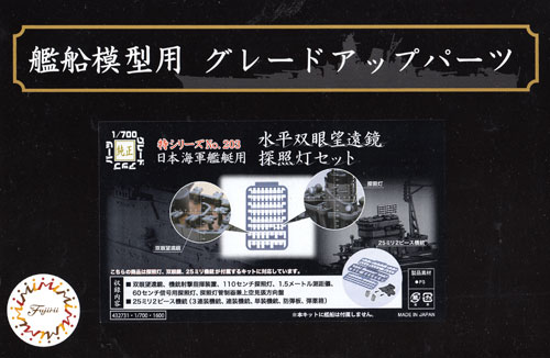 日本海軍艦艇用 水平双眼望遠鏡・探照灯セット w/2ピース 25ミリ機銃プラモデル(フジミ艦船模型用グレードアップパーツNo.特203)商品画像