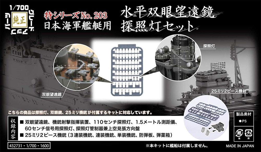 日本海軍艦艇用 水平双眼望遠鏡・探照灯セット w/2ピース 25ミリ機銃プラモデル(フジミ艦船模型用グレードアップパーツNo.特203)商品画像_1