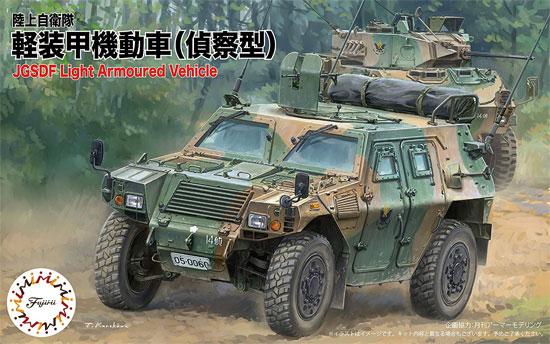 陸上自衛隊 軽装甲機動車 偵察型プラモデル(フジミ1/72 ミリタリーシリーズNo.72M-015)商品画像