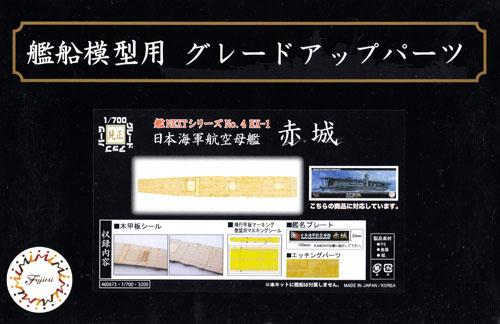 日本海軍 航空母艦 赤城 木甲板シール w/艦名プレート木甲板(フジミ1/700 艦船模型用グレードアップパーツNo.艦NEXT004EX-001)商品画像