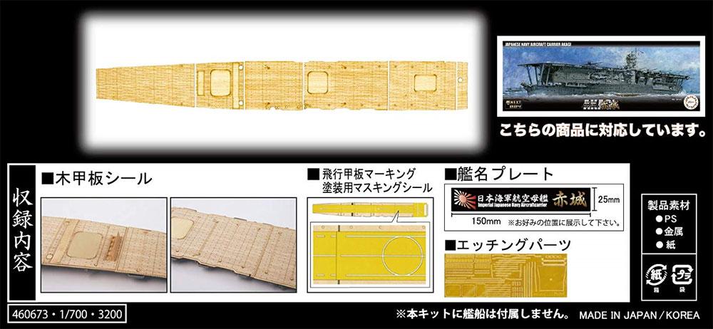 日本海軍 航空母艦 赤城 木甲板シール w/艦名プレート木甲板(フジミ1/700 艦船模型用グレードアップパーツNo.艦NEXT004EX-001)商品画像_1