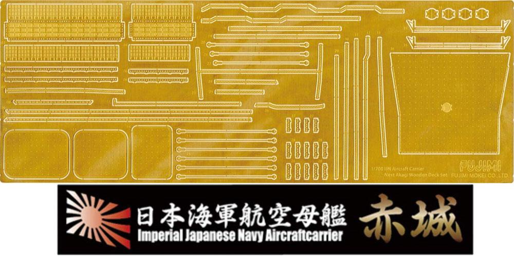 日本海軍 航空母艦 赤城 木甲板シール w/艦名プレート木甲板(フジミ1/700 艦船模型用グレードアップパーツNo.艦NEXT004EX-001)商品画像_3