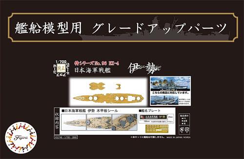 日本海軍 戦艦 伊勢 木甲板シール w/艦名プレート木製甲板(フジミ艦船模型用グレードアップパーツNo.096EX-004)商品画像