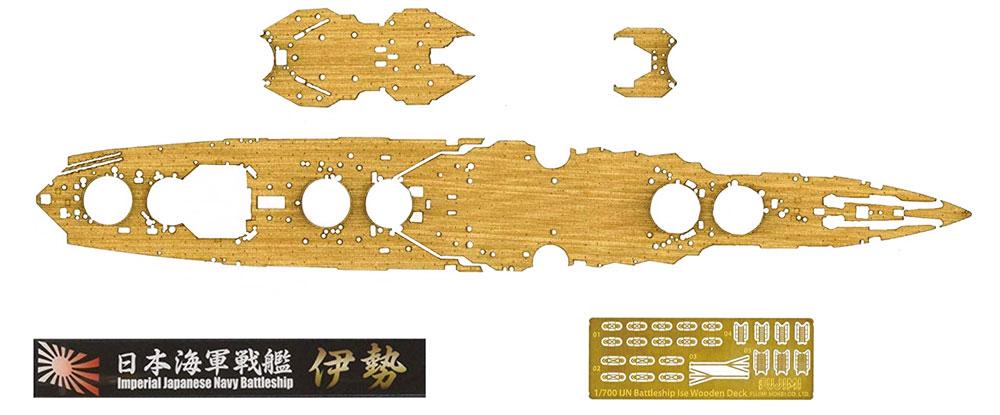 日本海軍 戦艦 伊勢 木甲板シール w/艦名プレート木製甲板(フジミ艦船模型用グレードアップパーツNo.096EX-004)商品画像_2