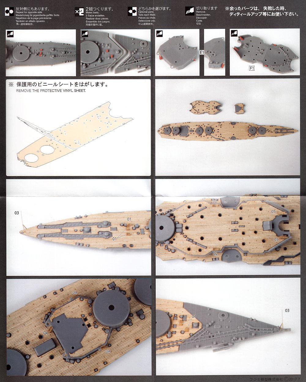 日本海軍 戦艦 伊勢 木甲板シール w/艦名プレート木製甲板(フジミ艦船模型用グレードアップパーツNo.096EX-004)商品画像_4