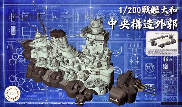 戦艦 大和 中央構造外郭プラモデル(フジミ集める装備品シリーズNo.005)商品画像
