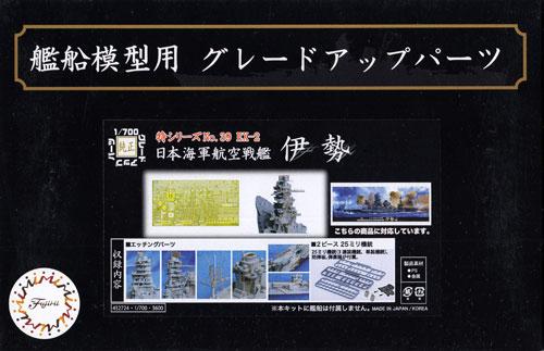 日本海軍 航空戦艦 伊勢 エッチングパーツ & 2ピース 25ミリ機銃エッチング(フジミ1/700 艦船模型用グレードアップパーツNo.特039EX-002)商品画像