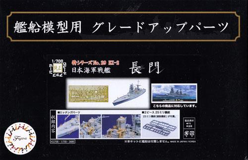 日本海軍 戦艦 長門 エッチングパーツ & 2ピース 25ミリ機銃エッチング(フジミ艦船模型用グレードアップパーツNo.特029EX-002)商品画像