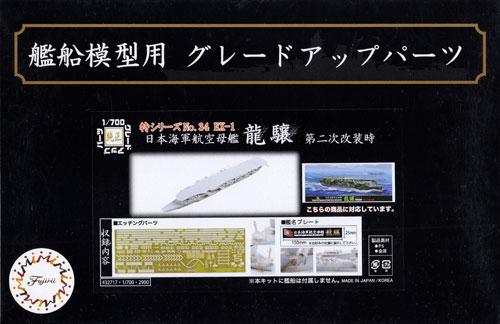 日本海軍 航空母艦 龍驤 第二次改装時 エッチングパーツ & 艦名プレートエッチング(フジミ艦船模型用グレードアップパーツNo.特034EX-001)商品画像