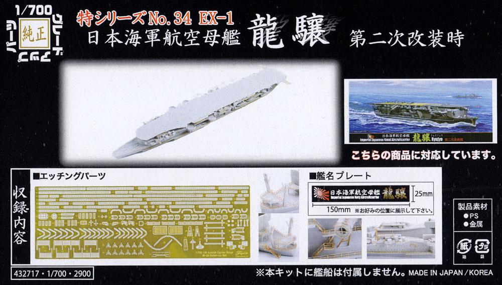 日本海軍 航空母艦 龍驤 第二次改装時 エッチングパーツ & 艦名プレートエッチング(フジミ艦船模型用グレードアップパーツNo.特034EX-001)商品画像_1