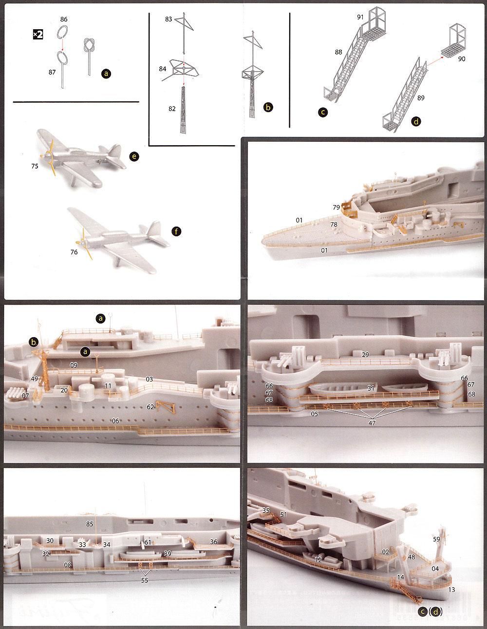 日本海軍 航空母艦 龍驤 第二次改装時 エッチングパーツ & 艦名プレートエッチング(フジミ艦船模型用グレードアップパーツNo.特034EX-001)商品画像_2