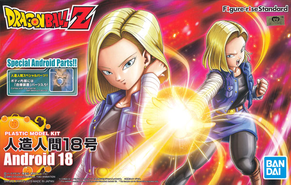人造人間 18号プラモデル(バンダイフィギュアライズ スタンダードNo.5058200)商品画像