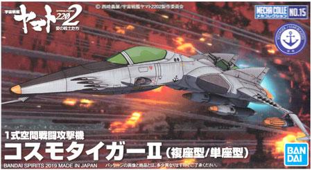 1式空間戦闘攻撃機 コスモタイガー 2 複座型/単座型プラモデル(バンダイ宇宙戦艦ヤマト 2202 メカコレクション No.015)商品画像