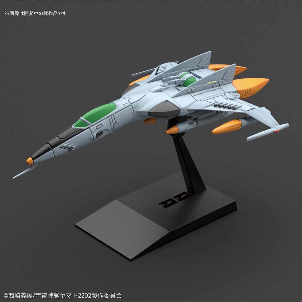 1式空間戦闘攻撃機 コスモタイガー 2 複座型/単座型プラモデル(バンダイ宇宙戦艦ヤマト 2202 メカコレクション No.015)商品画像_1