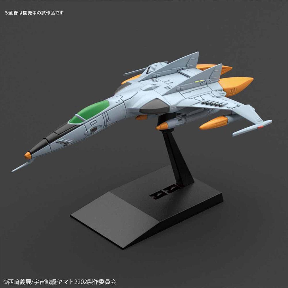1式空間戦闘攻撃機 コスモタイガー 2 複座型/単座型プラモデル(バンダイ宇宙戦艦ヤマト 2202 メカコレクション No.015)商品画像_2