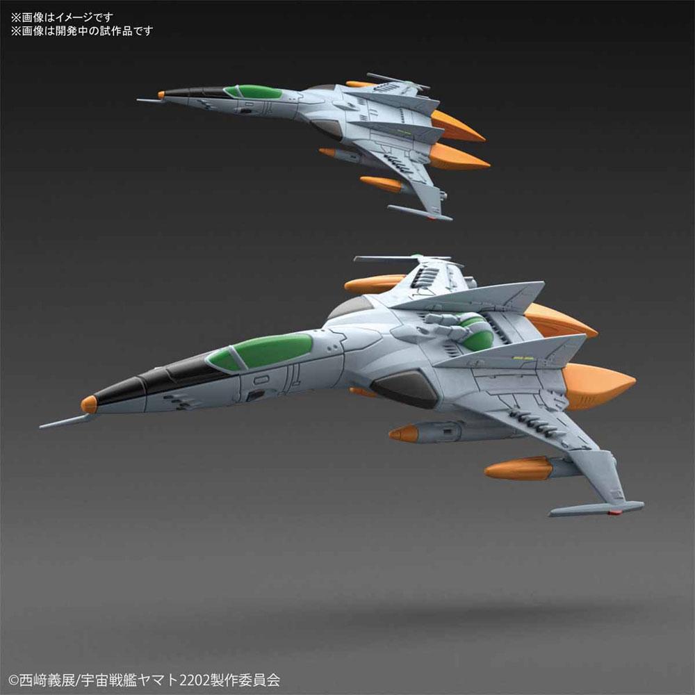 1式空間戦闘攻撃機 コスモタイガー 2 複座型/単座型プラモデル(バンダイ宇宙戦艦ヤマト 2202 メカコレクション No.015)商品画像_3