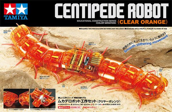ムカデロボット工作セット クリヤーオレンジ工作キット(タミヤ楽しい工作シリーズNo.69928)商品画像