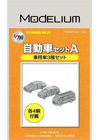 自動車セット A (乗用車3種セット)レジン(モデリウム1/700 TFSシリーズNo.T19V700-010M)商品画像