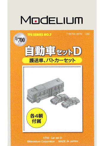 自動車セット D (護送車、パトカーセット)レジン(モデリウム1/700 TFSシリーズNo.T19V700-007M)商品画像