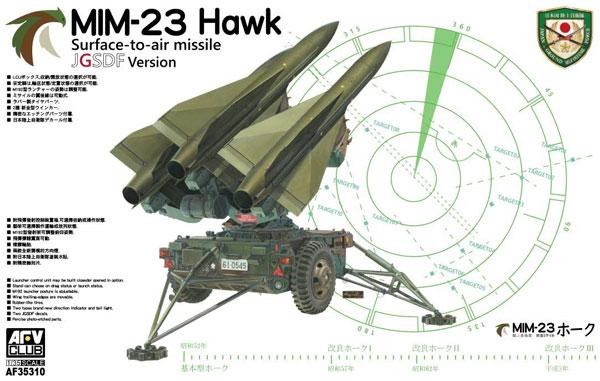 陸上自衛隊 MIM-23 ホーク対空ミサイルプラモデル(AFV CLUB1/35 AFV シリーズNo.AF35310)商品画像