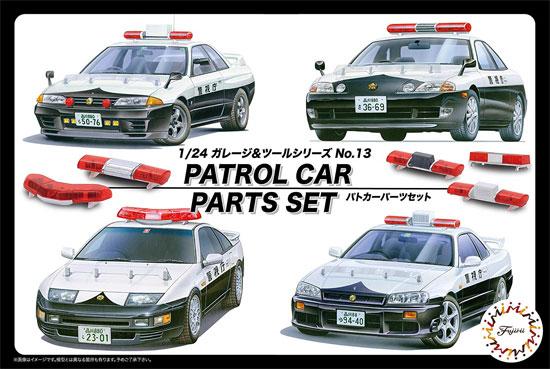 パトカーパーツセットプラモデル(フジミガレージ&ツールNo.013)商品画像