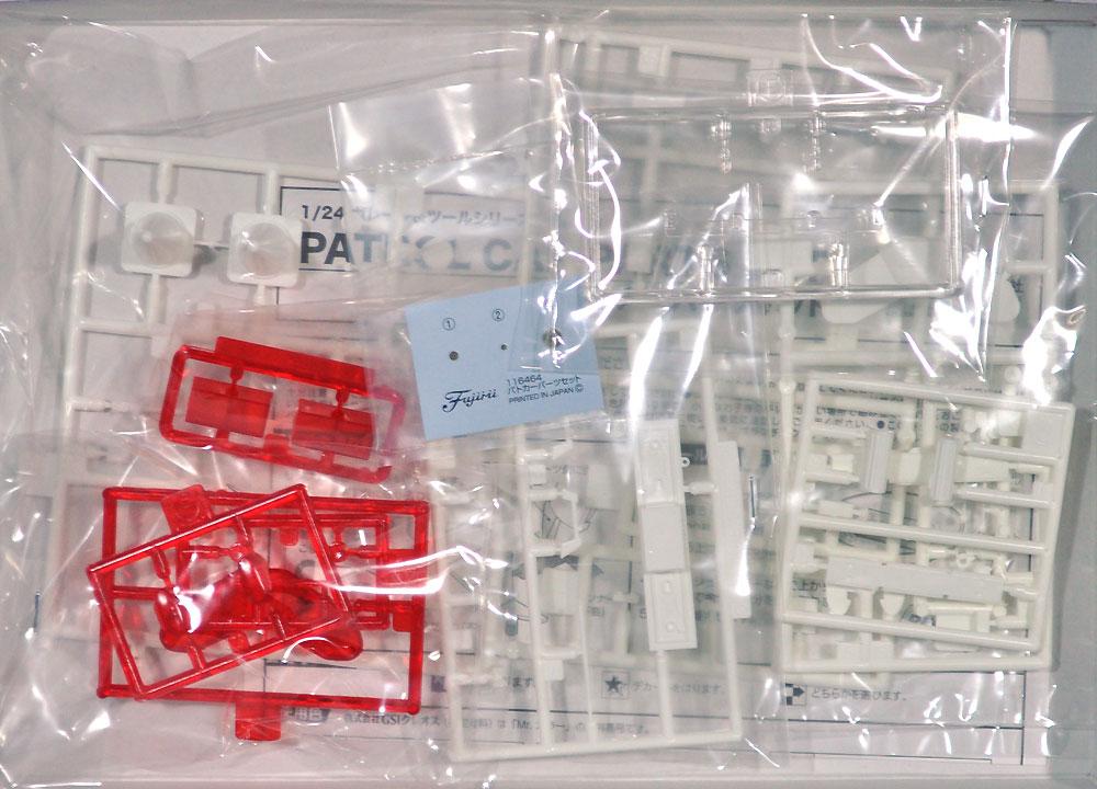 パトカーパーツセットプラモデル(フジミガレージ&ツールNo.013)商品画像_1