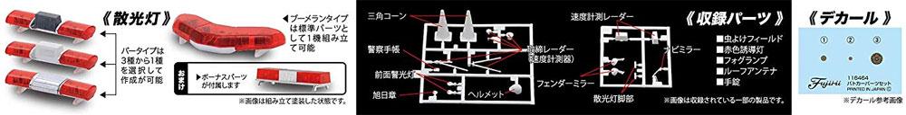 パトカーパーツセットプラモデル(フジミガレージ&ツールNo.013)商品画像_2