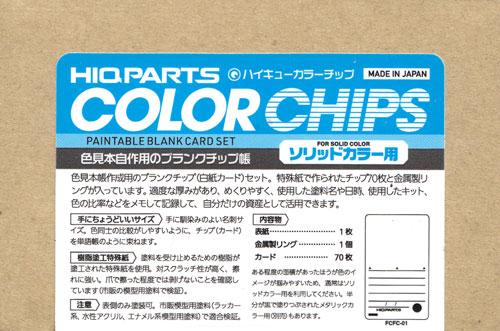 ハイキューカラーチップ ソリッドカラー用チップ(HIQパーツ塗装用品No.FCFC-SET)商品画像