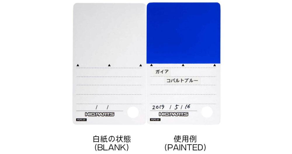 ハイキューカラーチップ ソリッドカラー用チップ(HIQパーツ塗装用品No.FCFC-SET)商品画像_1