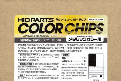 ハイキューカラーチップ メタリックカラー用チップ(HIQパーツ塗装用品No.FMFM-SET)商品画像