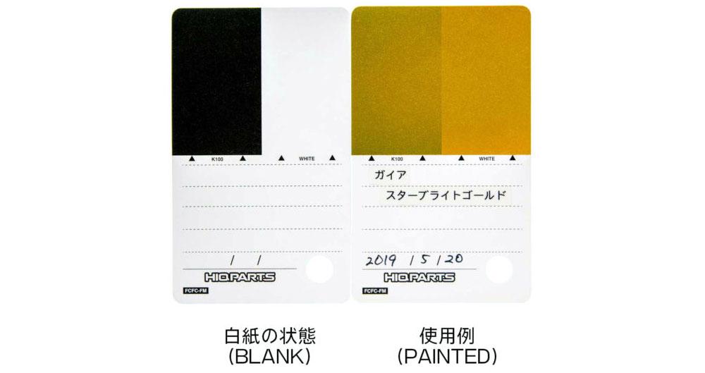 ハイキューカラーチップ メタリックカラー用チップ(HIQパーツ塗装用品No.FMFM-SET)商品画像_1