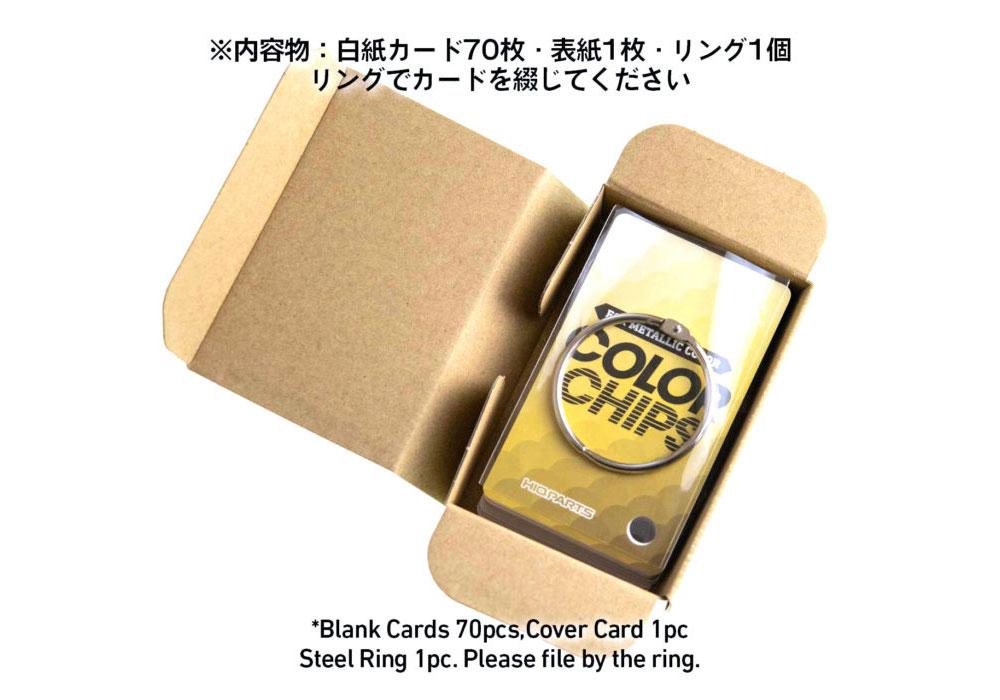 ハイキューカラーチップ メタリックカラー用チップ(HIQパーツ塗装用品No.FMFM-SET)商品画像_2