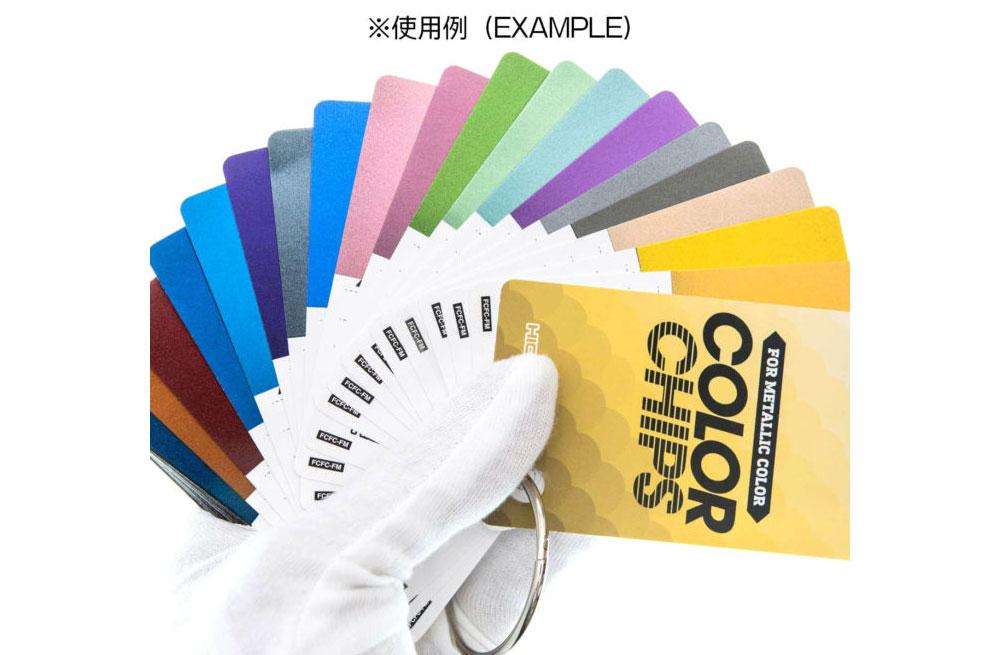 ハイキューカラーチップ メタリックカラー用チップ(HIQパーツ塗装用品No.FMFM-SET)商品画像_3