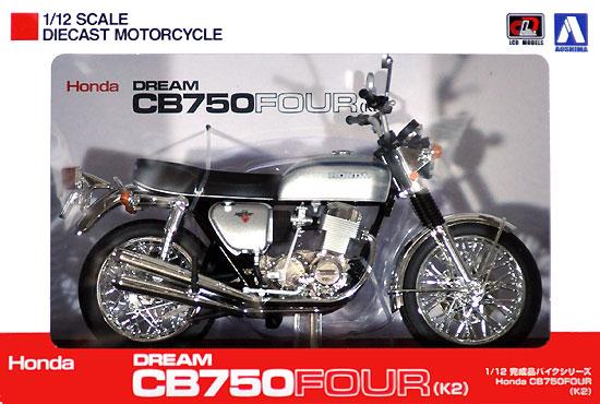 ホンダ CB750FOUR K2 シルバー完成品(アオシマ1/12 完成品バイクシリーズNo.106587)商品画像