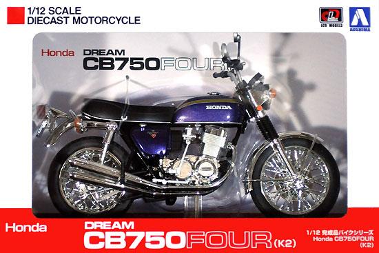 ホンダ CB750FOUR K2 パープル完成品(アオシマ1/12 完成品バイクシリーズNo.106594)商品画像