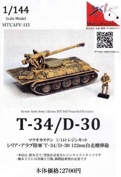 シリア陸軍 T-34/D-30 自走砲レジン(マツオカステン1/144 オリジナルレジンキャストキット (AFV)No.MTUAFV-113)商品画像