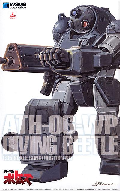 ATH-06-WP ダイビングビートル PS版プラモデル(ウェーブ装甲騎兵ボトムズNo.PS-006)商品画像