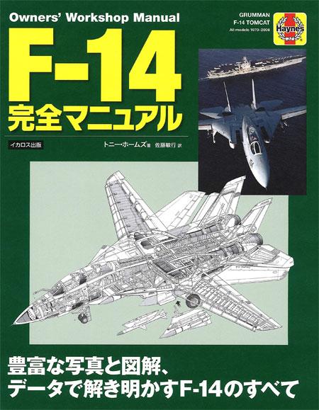 F-14 完全マニュアル本(イカロス出版ミリタリー関連 (軍用機/戦車/艦船)No.0732-4)商品画像