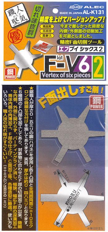 F-V6 2 精密F面切削ツールカンナ(シモムラアレック職人堅気No.AL-K131)商品画像
