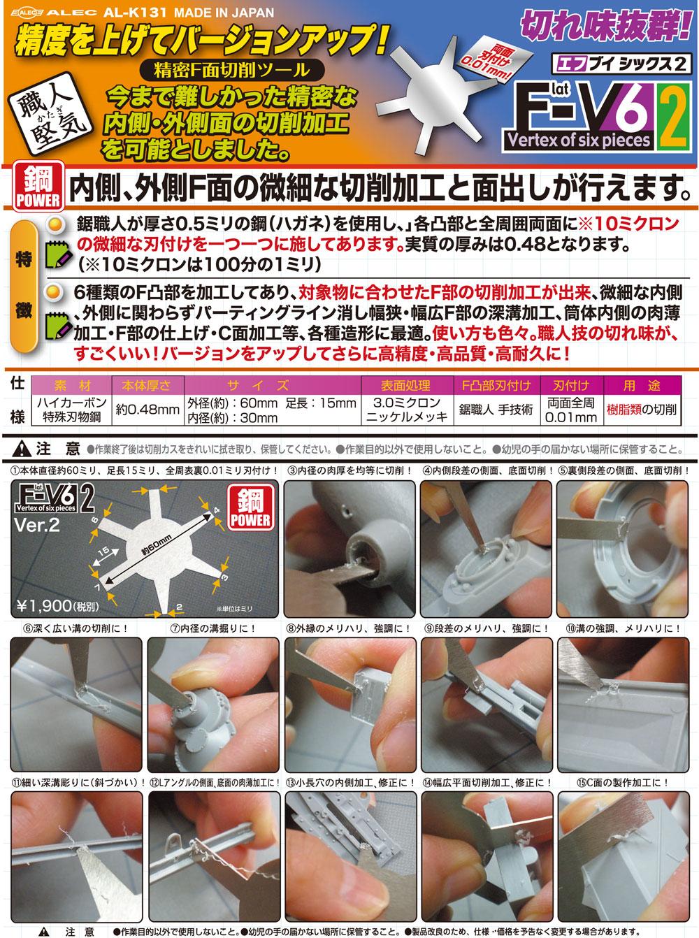 F-V6 2 精密F面切削ツールカンナ(シモムラアレック職人堅気No.AL-K131)商品画像_1