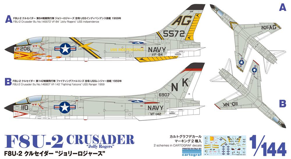 F8U-2 クルセイダー ジョリーロジャースプラモデル(プラッツ1/144 プラスチックモデルキットNo.PDR-006)商品画像_1