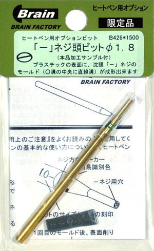 - ネジ頭ビット 直径 1.8ビット(ブレインファクトリーヒートペン用 オプションビットNo.B426)商品画像