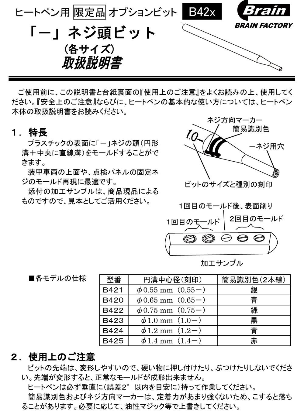 - ネジ頭ビット 直径 1.8ビット(ブレインファクトリーヒートペン用 オプションビットNo.B426)商品画像_3